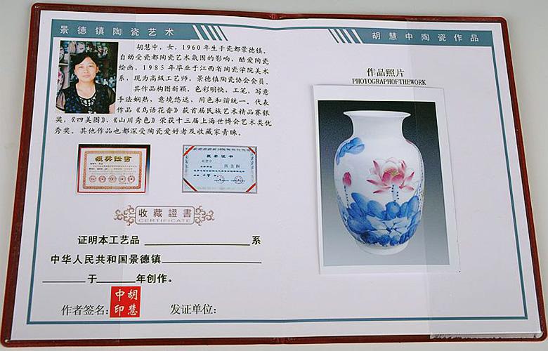 胡慧中手绘花瓶收藏证书