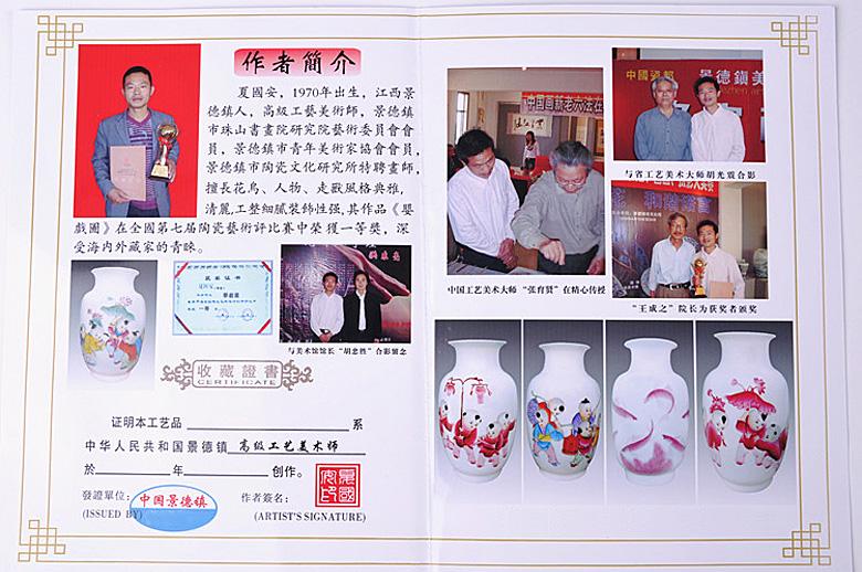 夏国安手绘花瓶收藏证书