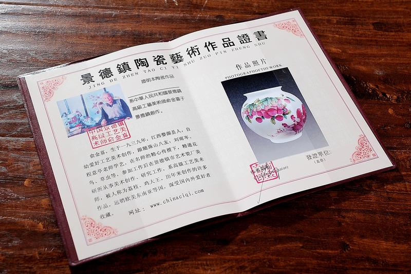 俞金喜手绘陶瓷 花瓶收藏证书