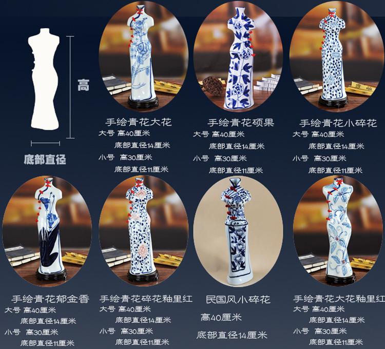 景德镇陶瓷创意旗袍美女陶瓷花瓶-尺寸图