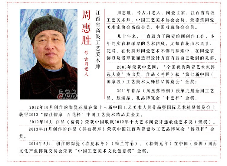 周惠胜简介