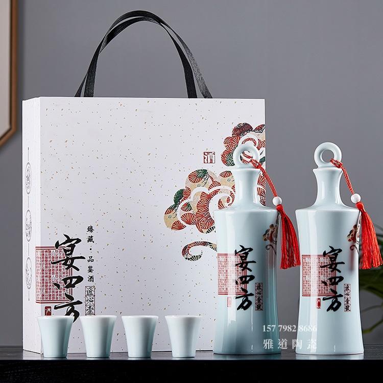 1斤装宴四方带酒杯陶瓷酒瓶礼盒