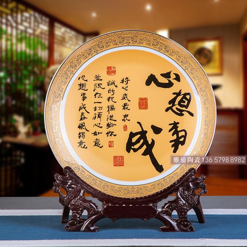 文字单位协会成立会议纪念礼品瓷盘
