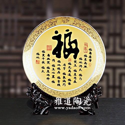景德镇福字陶瓷礼品摆盘