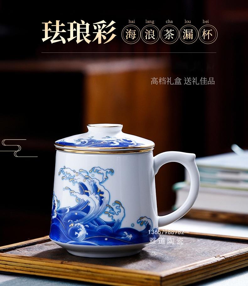 景德镇陶瓷高级泡茶杯办公杯(海浪珐琅彩)