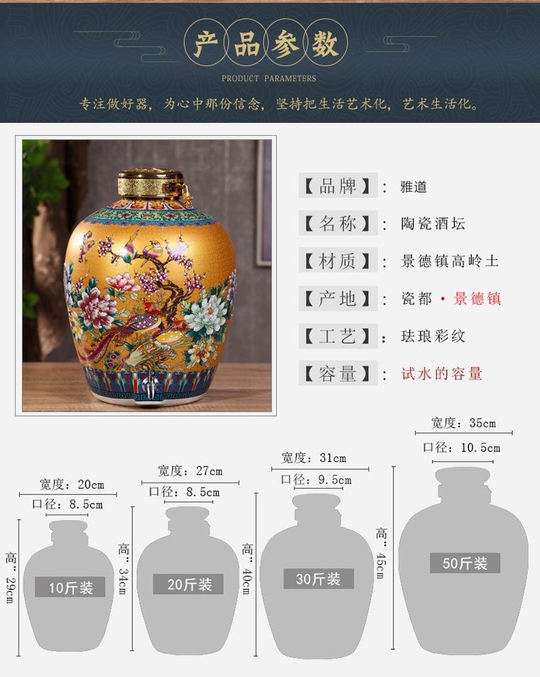 10斤20斤30斤50斤珐琅彩陶瓷酒坛