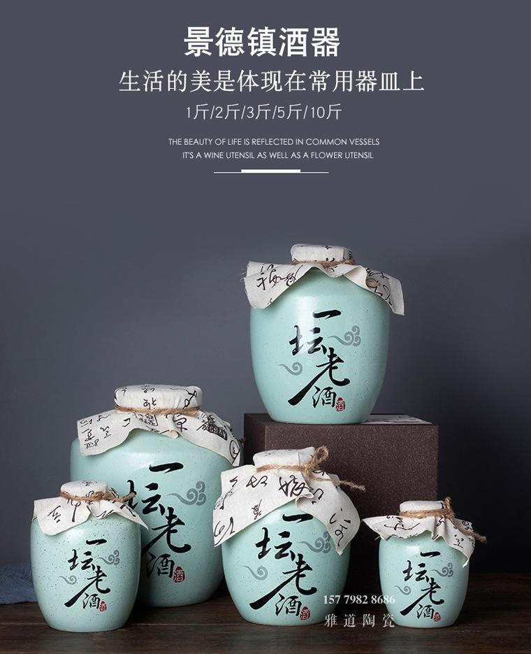 1到10斤1坛老酒陶瓷小酒瓶
