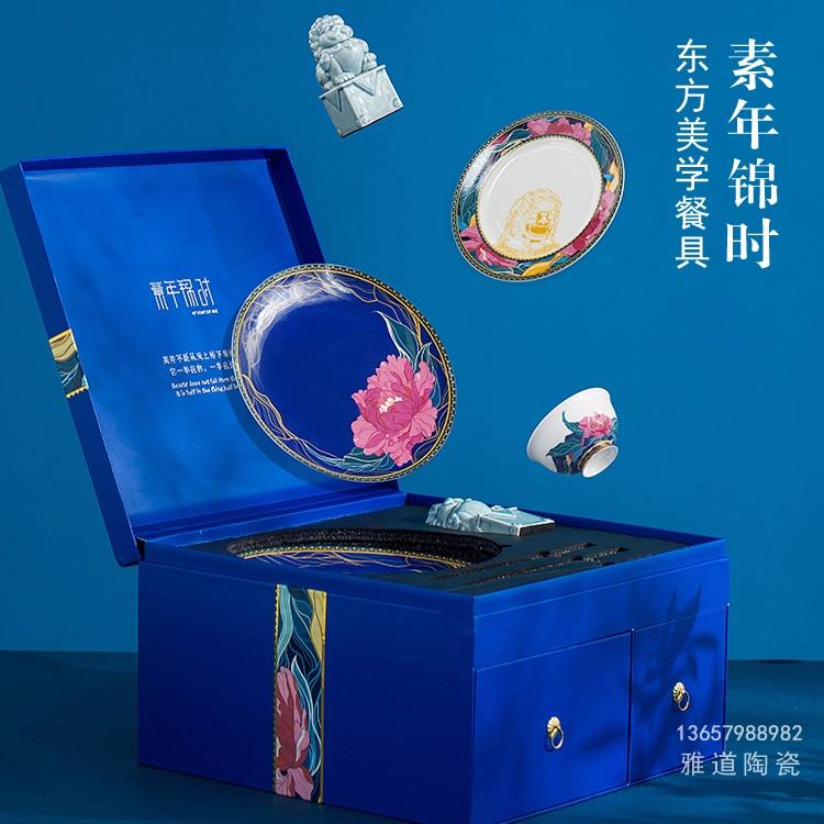 文创陶瓷餐具商务礼品套装(素年锦时)