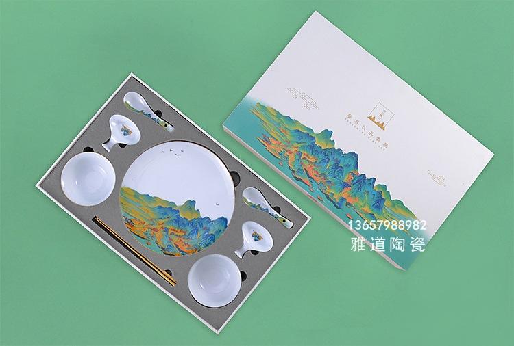 陶瓷餐具套装高档商务伴手礼(千里江山)