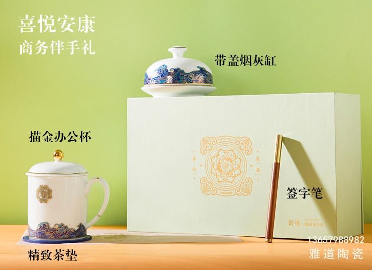 实用高档会议礼品茶杯三件套(喜悦安康)