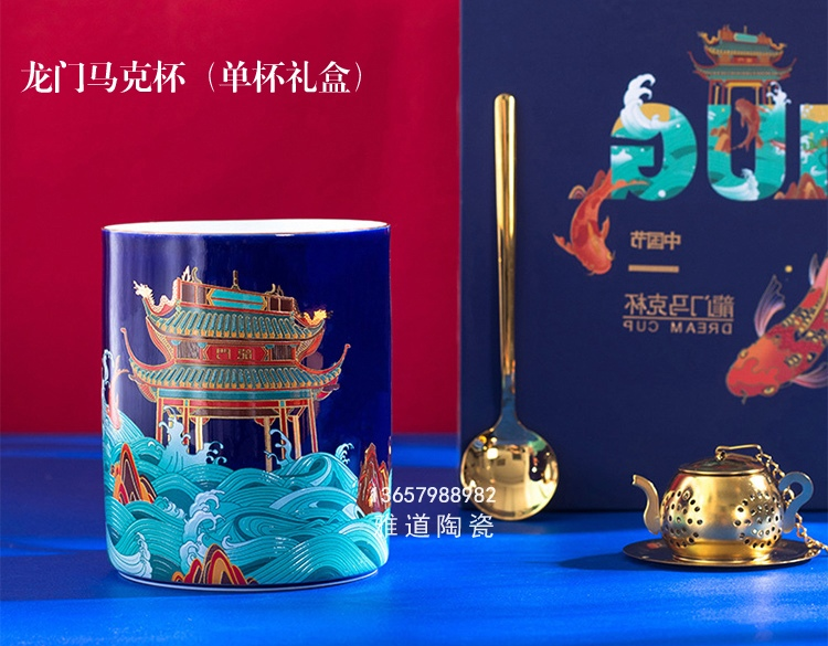 国潮文创办公礼品陶瓷马克杯(鱼跃龙门)