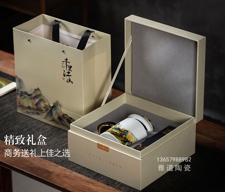 国潮高端办公会议礼品茶杯(千里江山)