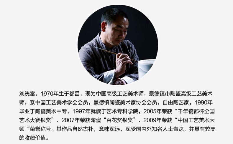 刘统富简介