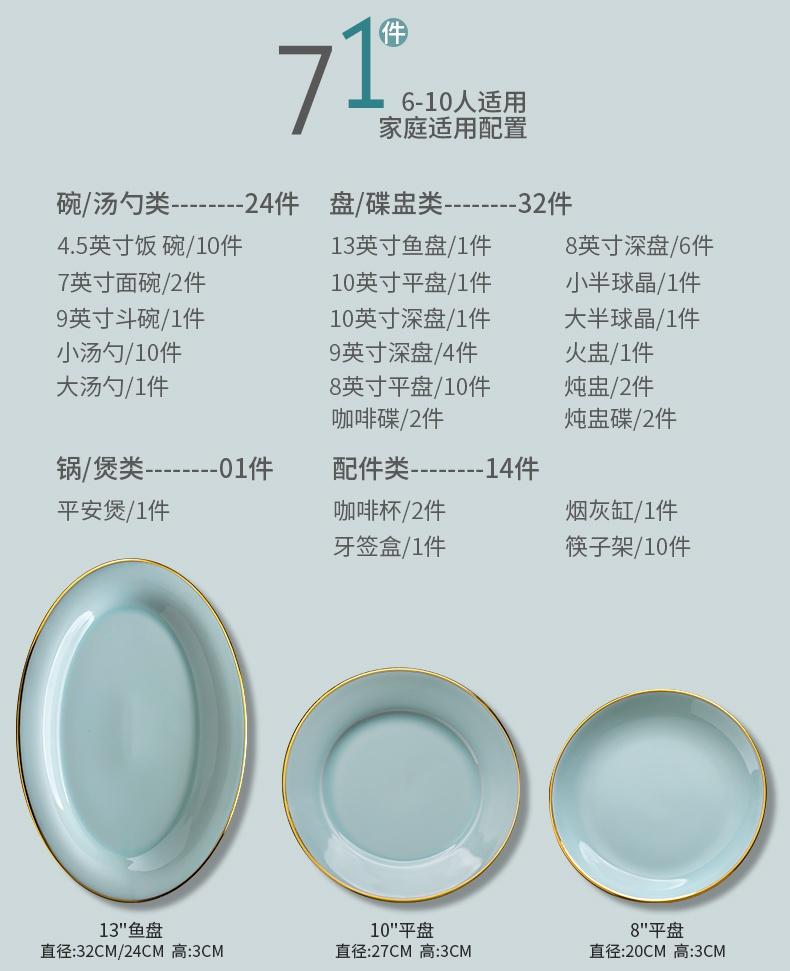 71头景德镇青瓷高档礼品陶瓷餐具套装
