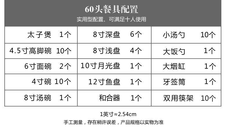 60头仿元青花高端中式青花陶瓷餐具配置表